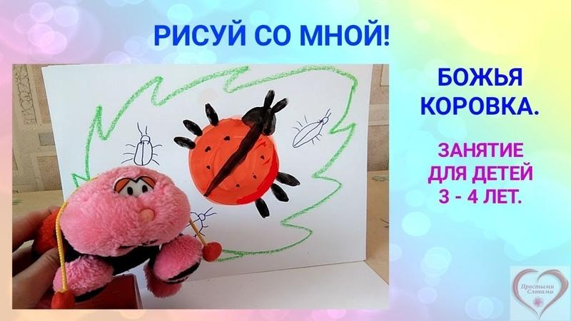 Рисуй со мной Божья коровка 🐞 Занятие для детей 3 4 лет простымисловами