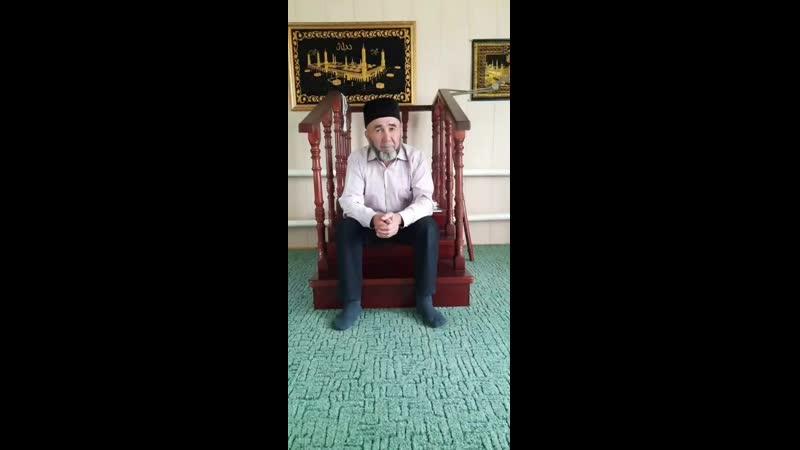 Аю авылы имам хатыйбы Рәфкать хәзрәт белән туры эфир Гаилә темасына җомга вәгазе 15 05 2020