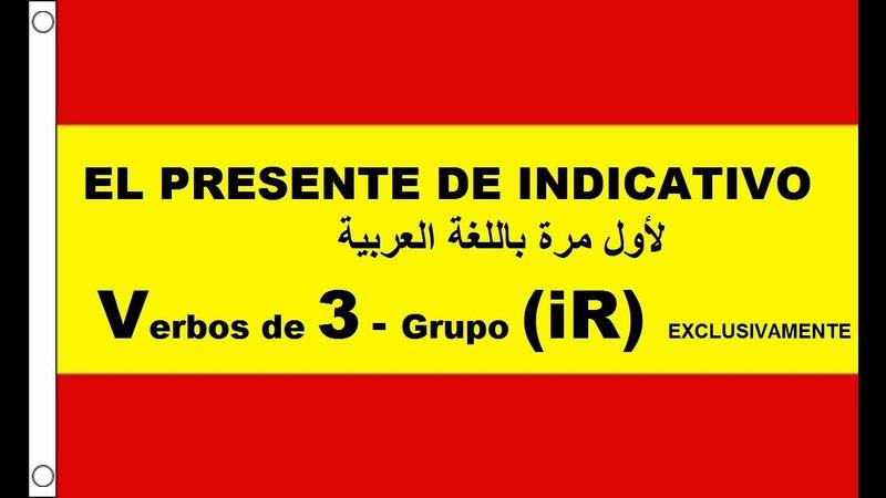 Presente de indicativo en Español - verbos de 3 grupo (IR) شرح باللغة العربية