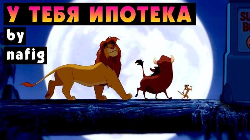 Nafig - У тебя ипотека (Акуна матата, пародия)