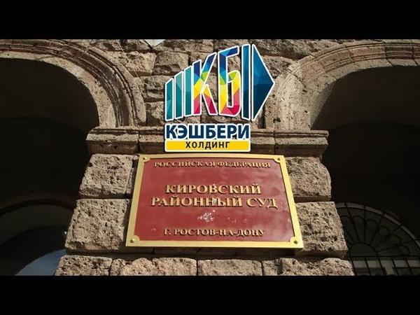 Группа компании кэшбери GDC заблокировали по решению Кировского районного суда