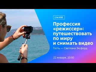 Профессия режиссер: путешествовать по миру и снимать видео || Туту.ру Live # 98