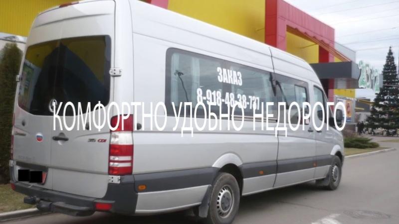 Заказ автобуса в Краснодаре Любые пассажирские перевозки