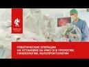Роботические операции на установке Da Vinci Si в урологии, гинекологии, колопроктологии