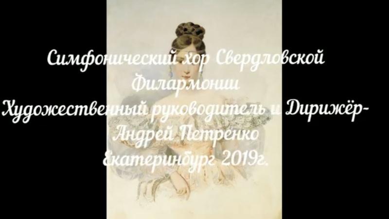 В крови горит огонь желанья Глинка М Филармонический Хор Екатеринбурга