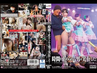 SDDE-543 A Man Who Can Stop Time Has Existed!~ Defeat The Underground Idol Who Is In A State Of Being Jealous!Editing