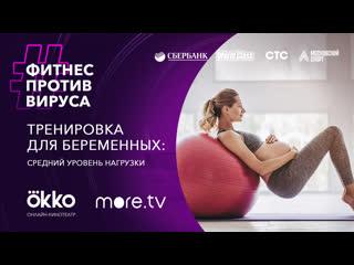 Тренировка для беременных: средний уровень нагрузки / Фитнес против вируса / Okko