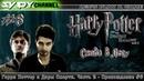 Гарри Поттер и Дары Смерти. Часть 2 - Прохождение 6
