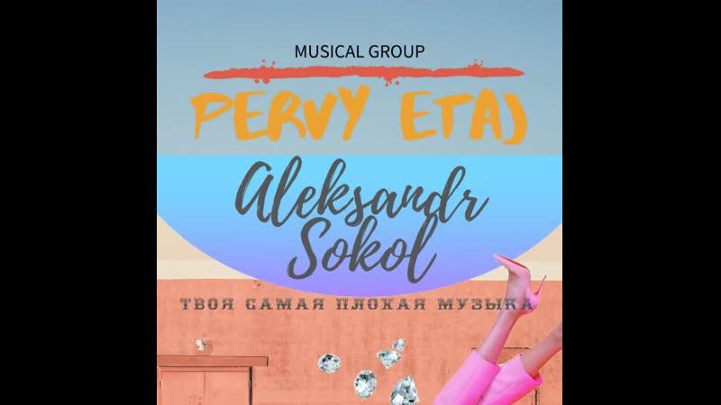 Aleksandr Sokol Pervy Etaj Music