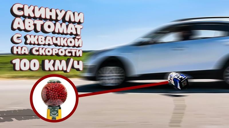 КРАШ ТЕСТ АВТОМАТА с игрушками на скорости 100 км ч Взлом автомата с жвачкой