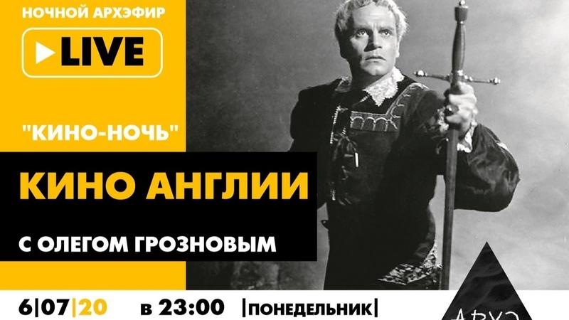 Ночной АРХЭфир Живопись в кино в рамках Кино-ночи с Олегом Грозновым
