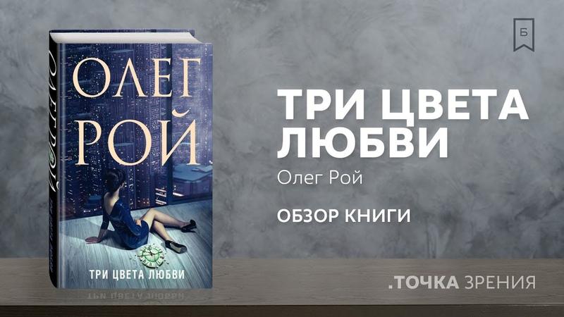 Олег Рой Три цвета любви Обзор книги