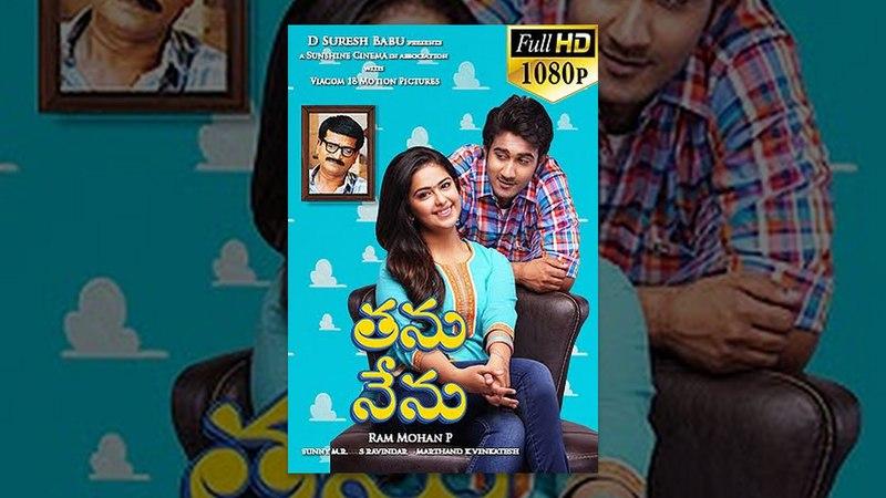 Thanu Nenu 2015 Telugu Full HD Movie Avika Gor Santosh Sobhan Ravi Babu Ram Mohan