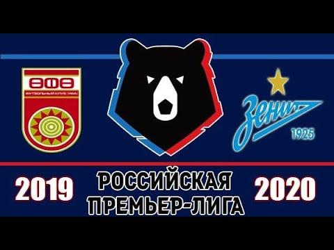 Российская Премьер лига Зенит Уфа 3 й тур