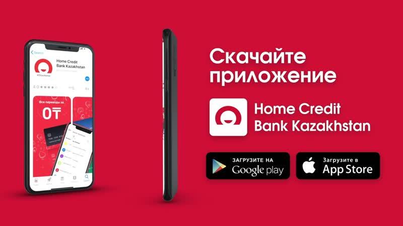 Бесплатные переводы в приложении Банка Хоум Кредит