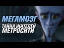 Тайна жителей Метросити | Мегамозг [Кинотеории] перезалив
