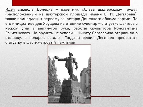 ред Легенда Донбасса Владимир Иванович Дегтярев к 100 летию со дня рождения