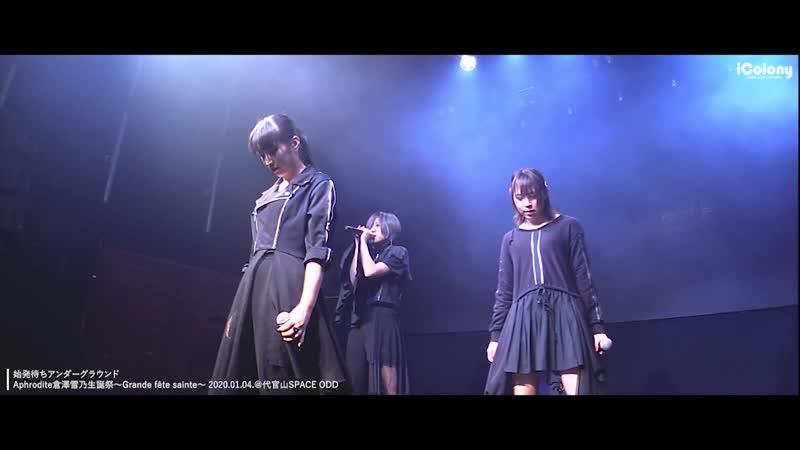 Shihatsu Machi Underground 4カメ:ライン音質 『Aphrodite倉澤雪乃生誕祭〜Grande fête sainte〜』@代官山SPACE ODD|Japanese idol 04 01 2020