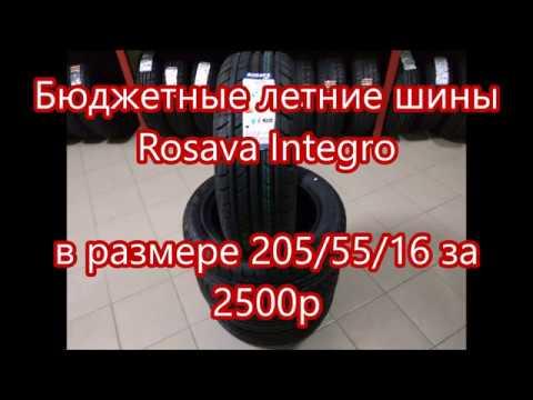 Бюджетные летние шины Rosava Integra Шинный РАЙ