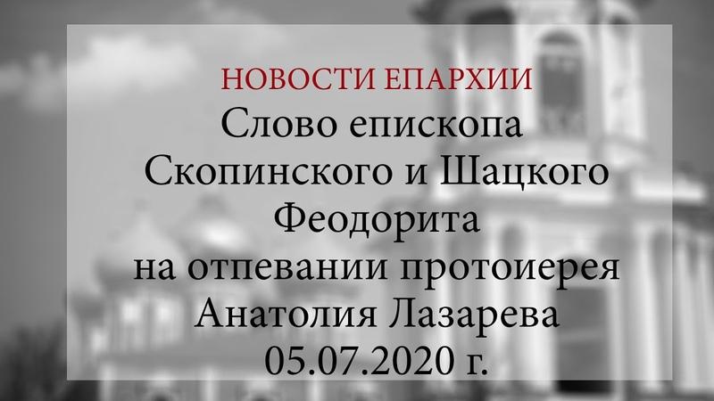 Слово епископа Скопинского и Шацкого Феодорита на отпевании протоиерея Анатолия Лазарева 05 07 2020