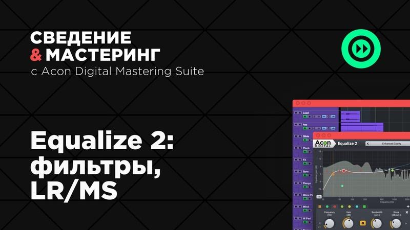 Сведение и мастеринг с Acon Digital Mastering Suite. Equalize 2 фильтры, LRMS (36)
