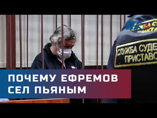 Адвокат Михаила Ефремова объяснил, почему актёр сел пьяным за руль в день смертельного ДТП