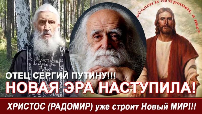ВАЖНО! ХРИСТОС уже воплощён на ЗЕМЛЕ=Новый Мир. Схиигумен Сергий ПРЕДУПРЕЖДАЕТ Путина и Гундяева