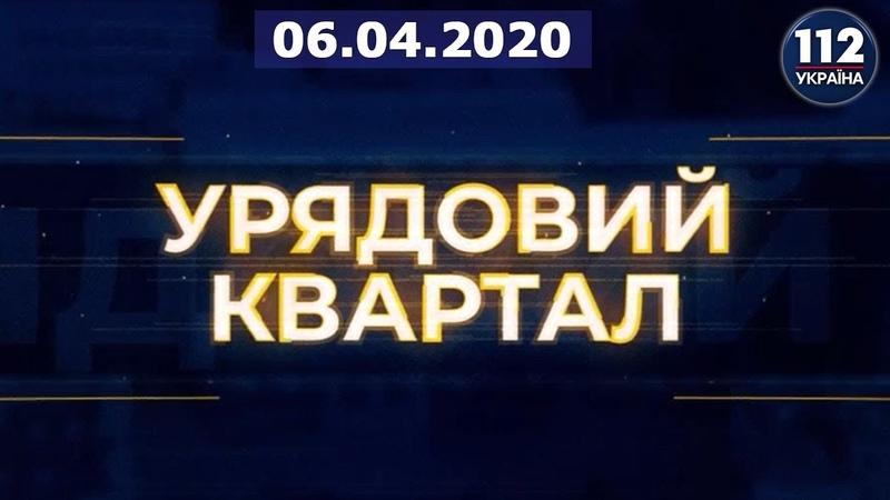Ток шоу Урядовий квартал 06 04 2020 Полное видео