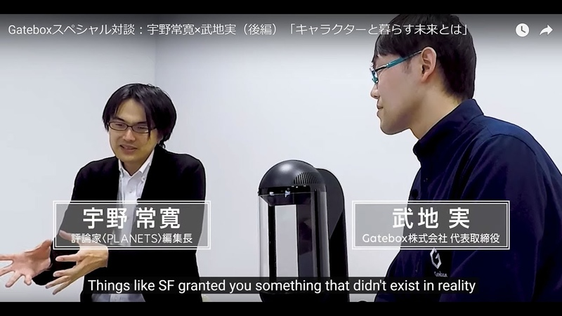 Gateboxスペシャル対談:宇野常寛×武地実 後編 「キャラクターと暮らす