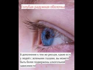 Что цвет глаз может рассказать о вашем здоровье