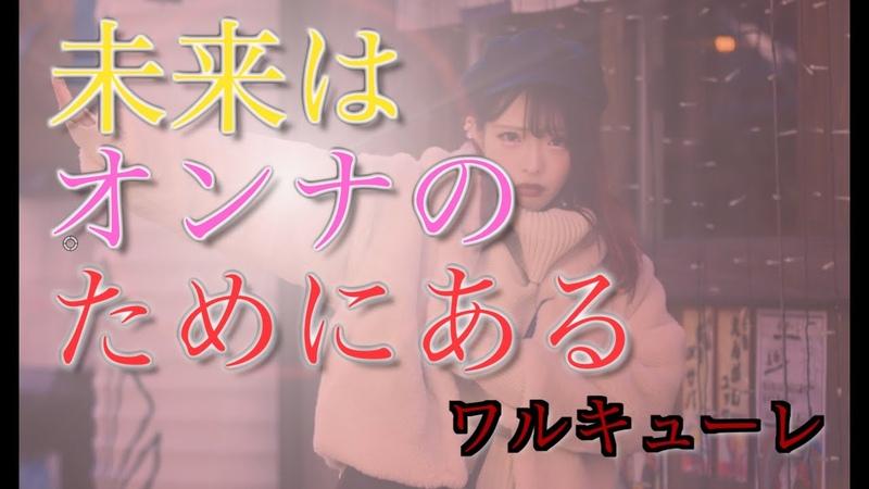 『未来はオンナのためにある ワルキューレ』バンドアレンジ by 市倉 26377