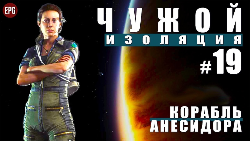 ALIEN: Isolation ▶ Прохождение 19 ▶ Корабль Анесидора (Чужой: Изоляция, русская озвучка)