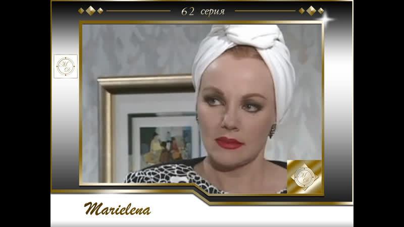 Marielena Capitulo 62 Мариелена 62 серия