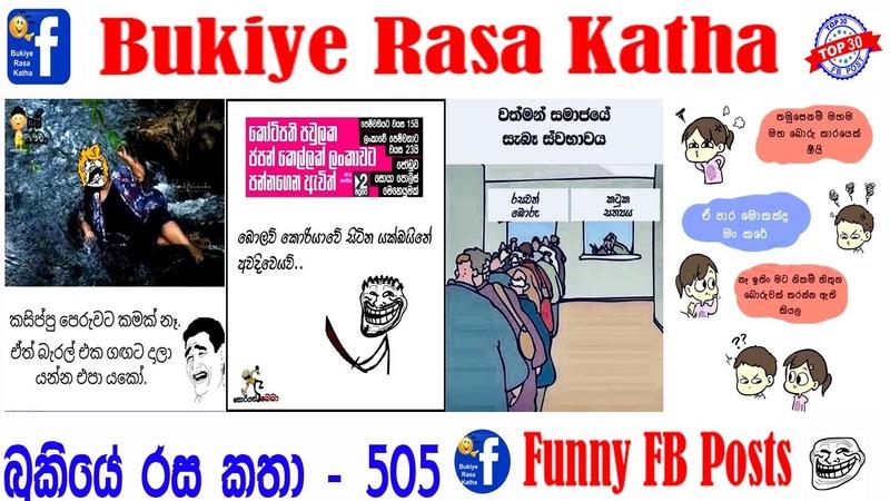 Bukiye Rasa Katha Funny FB Posts20201202- 505