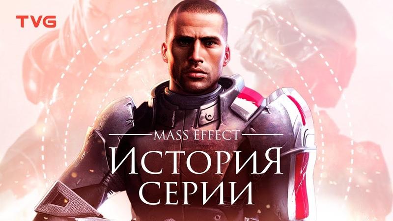 Расцвет и упадок Mass Effect История серии и компании BioWare