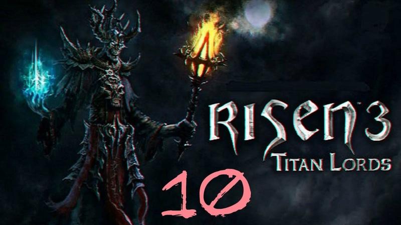 Прохождение игры Risen 3 Titan Lords  Книга заклинаний  №10
