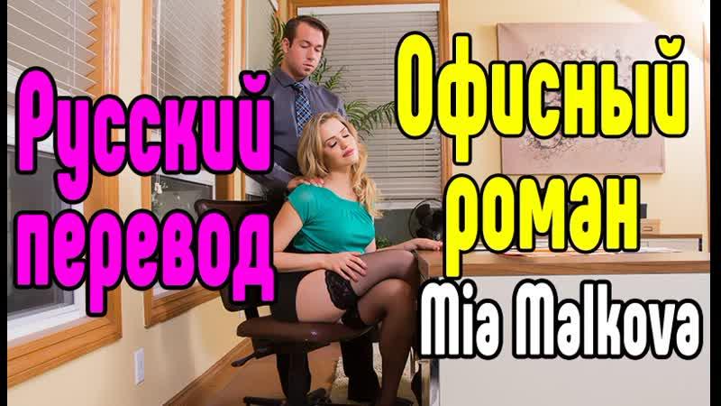 Mia Malkova русский перевод no big tits, no sex, no porn, не порно, не эротика не секс no blowjob no teen no milf no anal