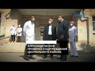 Александр Беглов проинспектировал Центральный район