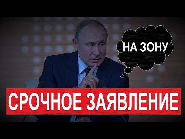 🔥 Путин PA3ГPOМИЛ ПРАВИТЕЛЬСТВО. Cpoчнео Заявление 26.08.2020