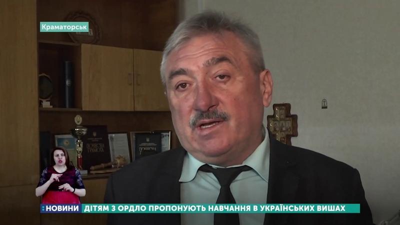 Абітурієнтам з ОРДЛО пропонують навчання в Українських вищих закладах