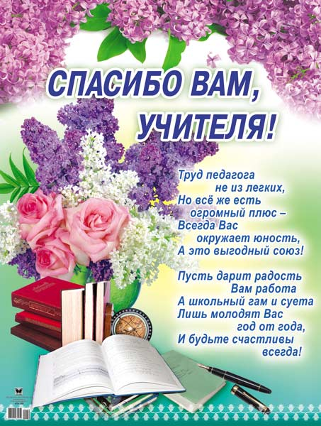 Поздравление учителям средней школы