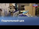 В Великих Луках полиция пресекла производство контрафактного алкоголяSpirtyaga
