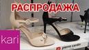 👡 РАСПРОДАЖА в магазине обуви КАРИ kari💖АКЦИЯ 21 ОБУВЬ, НОВИНКИ КАРИ июнь 2019