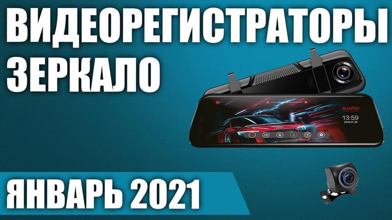 ТОП—7. 🚗Лучшие видеорегистраторы-зеркало (и с камерой заднего вида). Рейтинг на Январь 2021 года!