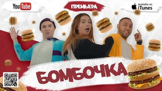 Бабек Мамедрзаев & Rena RNT- Бомбочка (Official video)