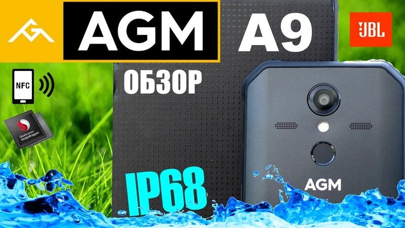 💦 ОБЗОР AGM A9 ● IP68 ● 4 32 ● NFC ● 5400🔋 ● 4 JBL 🔊