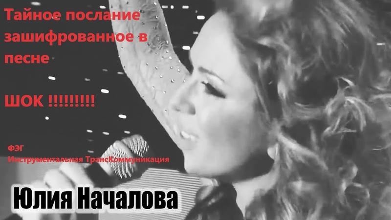 Юлия Началова загадка тайного послания в песне при жизни ШОК