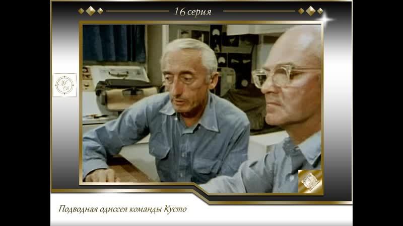Подводная одиссея команды Кусто Выпуск 16 Галапагосские драконы 16 1971