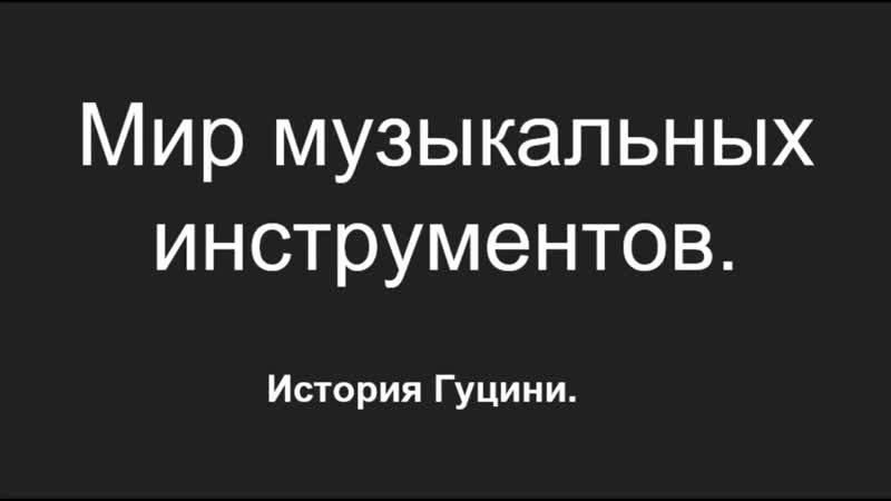 Мир музыкальных инструментов История Гуцини mp4