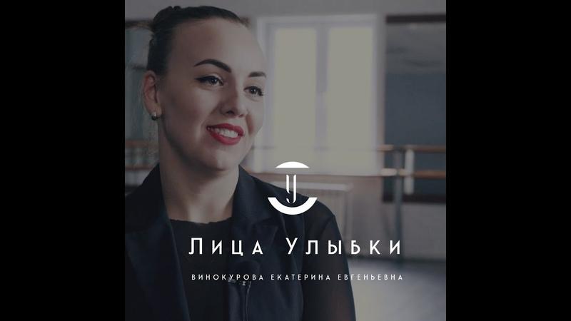 Лица Улыбки Екатерина Винокурова